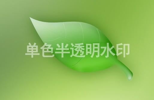 单色图片素材_PS几种清除图片水印的方法__厘米网