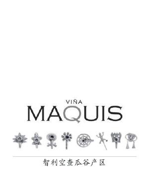 【智利】VINA MAQUIS马奎斯酒厂(空查瓜谷产区)